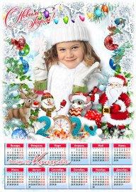 Календарь на 2020 год с - В гости к нам уже идет наш любимый Новый Год