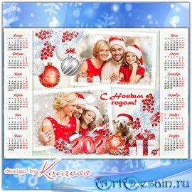 Праздничный календарь-фоторамка на 2020 год Крысой  - Пусть будет год счаст ...