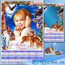 Новогодний календарь с рамкой для фото на 2020 год - Волшебная ночь