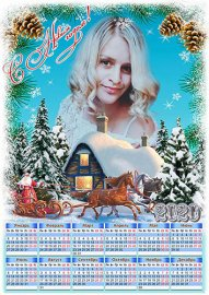 Календарь на 2020 год - Дед мороз нам подарочки принес