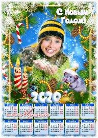 Праздничный календарь-рамка на 2020 с симпатичным символом года - Веселый,  ...