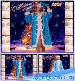 Календарь на 2020 год - Поздравление снегурочки