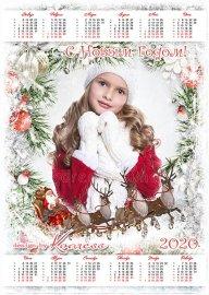 Календарь на 2020 год с рамкой для фото - Мчит на тройке Дед Мороз по лесно ...
