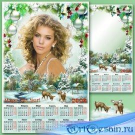 Праздничный календарь на 2020 год с рамкой для фото - Новогодний этюд