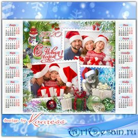 Календарь на 2020 год с рамкой для фото - Мышка всем несет подарки