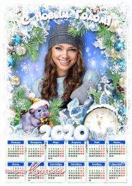 Новогоодний календарь на 2020 год с Крысой - Пусть год будет самым прекрасн ...