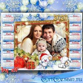 Новогодний календарь на 2020 год с символом года - Пусть будет самым лучшим ...
