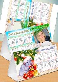 Настольный календарь на 2020 год - Символ года
