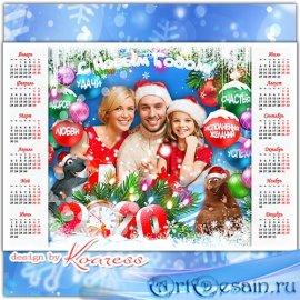 Календарь на 2020 год с символом года - Новогодние пожелания
