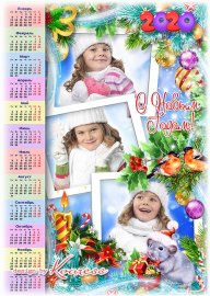 Праздничный календарь-рамка на 2020 с символом года - Новый Год приходит в  ...