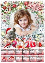 Календарь на 2020 год с символом года - В Новый Год звезда удачи пусть пода ...