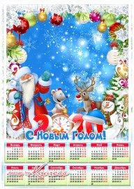 Праздничный календарь на 2020 год с символом года - Скоро новый Новый Год к ...