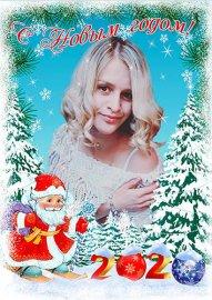Рамка для новогодней фотографии - Поздравление с Дедом Морозом