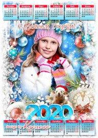 Праздничный календарь на 2020 с символом года - Счастье Новый Год несет все ...