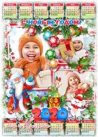 Календарь-рамка на 2020 год с символом года - Новый Год недаром любим, он н ...