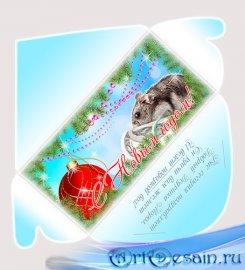 Конверт для денег - Подарок на год крысы