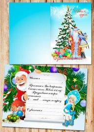Новогодняя пригласительная открытка - Вместе встретим Новый год