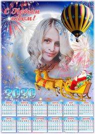 Календарь-рамка на 2020 год - Новогодний фейерверк