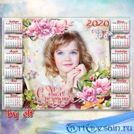 Праздничный календарь-рамка на 2020 год - С Днем Рождения, дорогая, пусть с ...