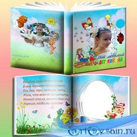 Фотокнига для детского сада -  Мой любимый детский сад