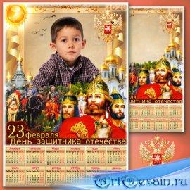 Праздничный календарь на 2020 год с рамкой для фото к 23 февраля - Богатырс ...