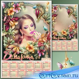 Праздничный календарь на 2020 год с рамкой для фото - Все подарки для тебя, ...