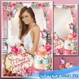 Поздравительная рамка для фотошопа - Милая, Красивая, Нежная, мой любимый Ц ...
