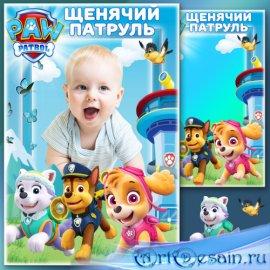 Детская рамка для фотошопа - Любимые сказочные герои мультфильмов 11. Щеняч ...
