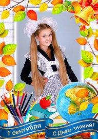 Школьная рамка - С Днем Знаний