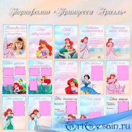 Портфолио для школьницы - Принцесса Ариэль