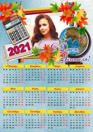Календарь на 2021 год - С Днем Учителя