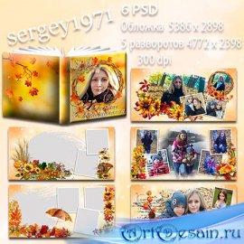Фотокнига - Наша осень
