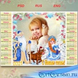 Новогодний календарь на 2021 год с рамкой для фото - Пушистый снег