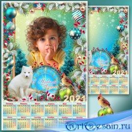 Праздничный календарь на 2021 год с рамкой для фото - Новогодний портрет