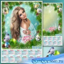 Новогодняя рамка с календарём на 2021 год - Кружится невесомый снег