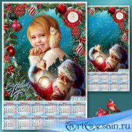 Праздничная рамка с календарём на 2021 год - Маленькое чудо