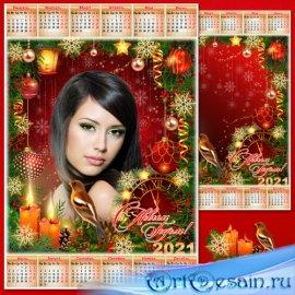 Праздничная рамка с календарём на 2021 год - Новогодний портрет 2