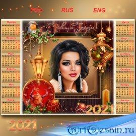 Праздничная рамка для фото с календарём на 2021 год - Когда часы двенадцать ...