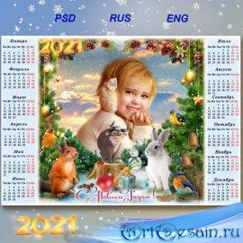 Праздничная рамка для фото с календарём на 2021 год - Лесная Новогодняя ска ...