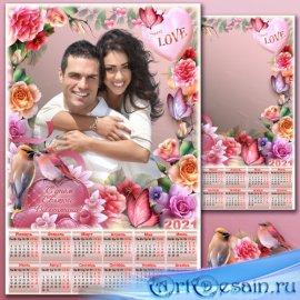 Рамка для фото с календарём на 2021 год - Сердца пусть бьются в унисон и жи ...