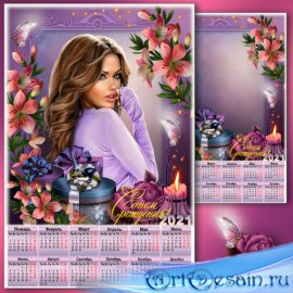 Календарь на день рождения с рамкой для фото - Для тебя улыбки и подарки, и ...