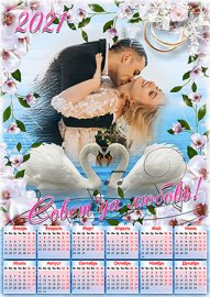 Свадебный календарь на 2021 год - Лебединая песня