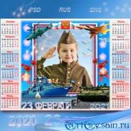 Поздравительный календарь на 2021 год с рамкой для фото к 23 февраля - С пр ...
