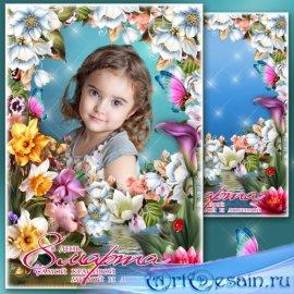 Рамка для фото к 8 Марта - Желаем дней чудесных, ясных. Своей улыбкой день  ...