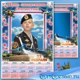 Праздничный календарь на 2021 год с рамкой для фото - 23 ФЕВРАЛЯ - красный  ...