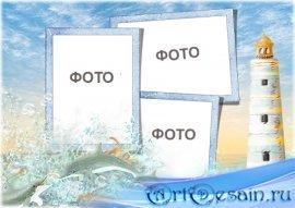 Рамка - Воспоминание о море