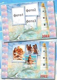 Настенный календарь на 2022 год - Морской маяк