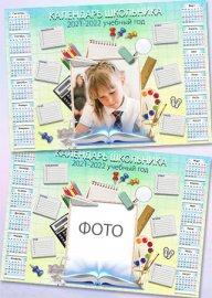Календарь школьника с расписанием уроков на 2021-2022 год - Школьная пора
